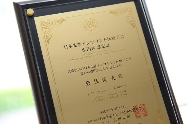 日本先進インプラント学会 専門医認定証